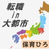 保育ひろば|大阪・福岡・名古屋・東京の求人情報が満載