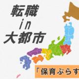 保育ぷらす+(保育プラス)|東京・千葉・埼玉・神奈川の幼稚園教諭求人情報