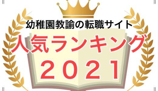 【幼稚園教諭の転職サイト】口コミ評判|人気順にランキング!