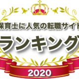 【保育士の転職サイト】口コミ評判|60社を徹底比較でランキング!