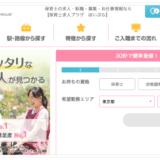 ほいぷら口コミ評判|lineで転職相談!登録〜退会方法まで解説