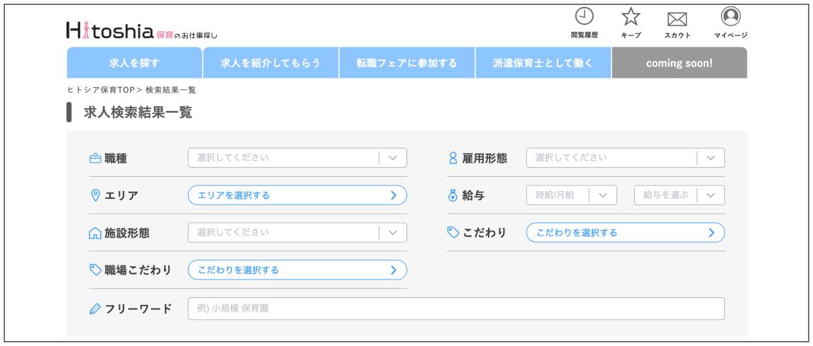 ヒトシア保育検索画面